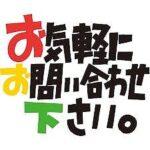 本日より「あゆみん福山新涯2号店」内覧会開催