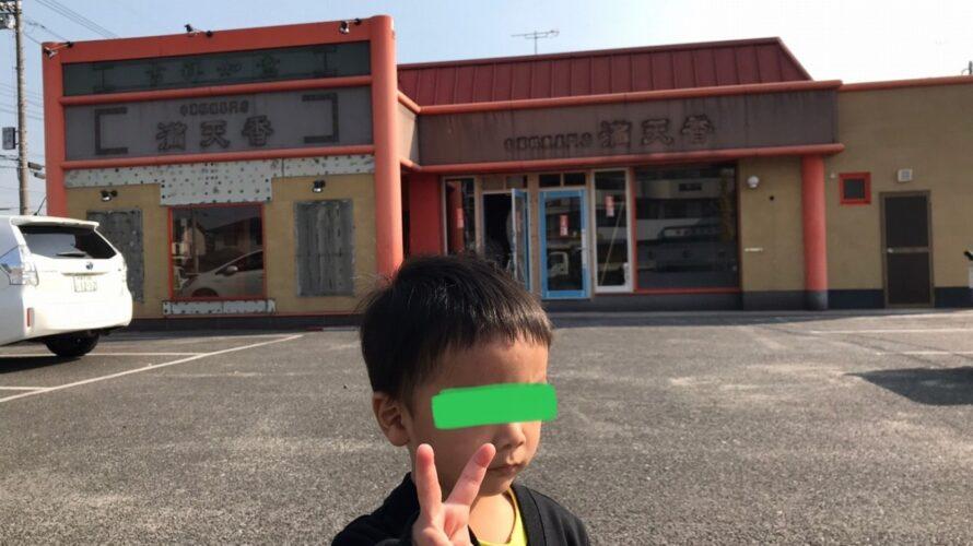 あゆみん福山新涯2号店打ち合わせ🏠