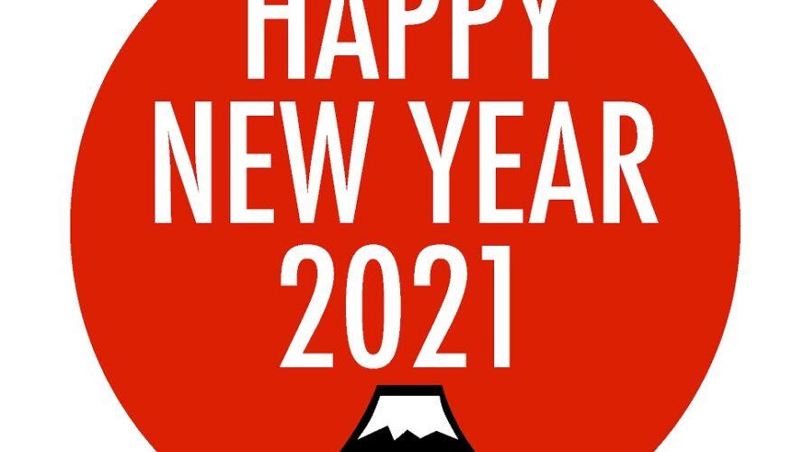 新年のご挨拶及び新体制のお知らせ