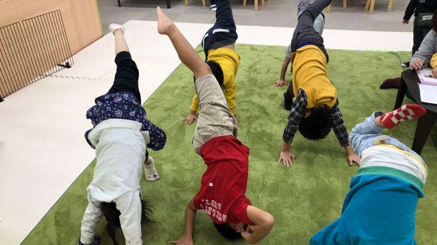 こども体操教室(^^)