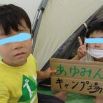 キャンプ場へGO!!